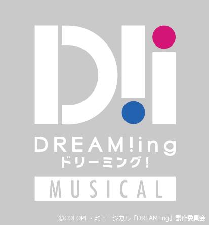 ミュージカル「DREAM!ing」
