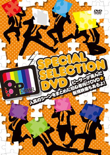 8P channel スペシャルセレクションDVD~ピーサーが選んだ人気のシーンをまとめた初心者向けDVD☆新規映像もあるよ!~