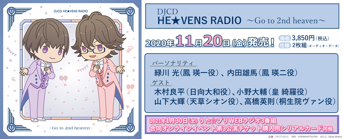 DJCD「HE★VENS RADIO~Go to 2nd heaven~」
