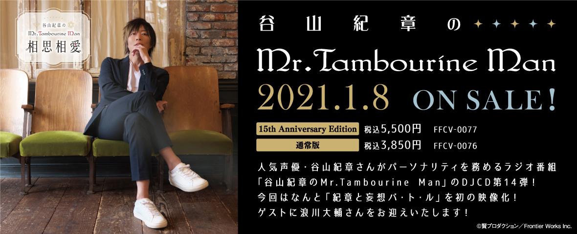 DJCD「谷山紀章のMr.Tambourine Man~相思相愛~」