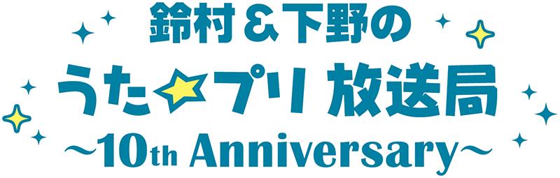 utapri_radio_10thanv_logo