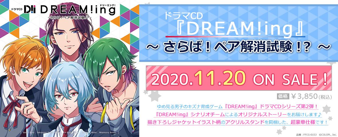 ドラマCD『DREAM!ing』 ~さらば!ペア解消試験!?~
