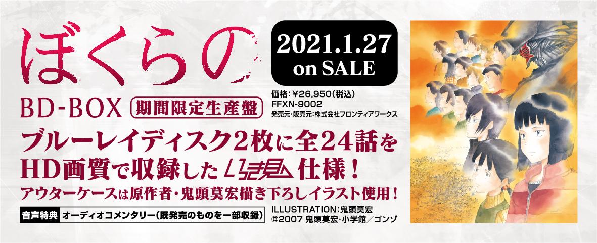 「ぼくらの」BD-BOX【期間限定生産盤】