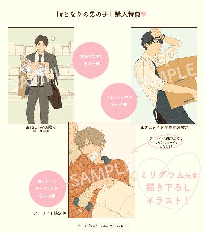 となりの男の子_02_tokuten1