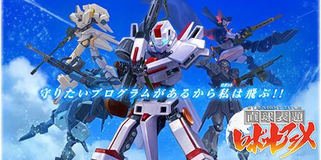 直球表題ロボットアニメ_fw