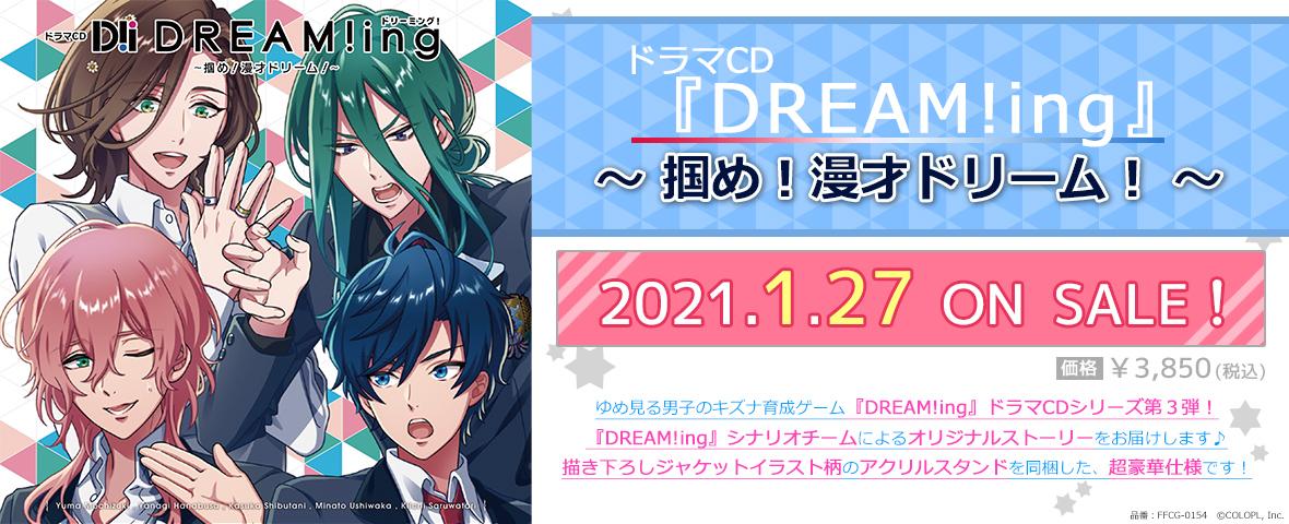 ドラマCD『DREAM!ing』 ~掴め!漫才ドリーム!~