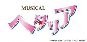 FW_ミュージカル「ヘタリア」新作公演ロゴ