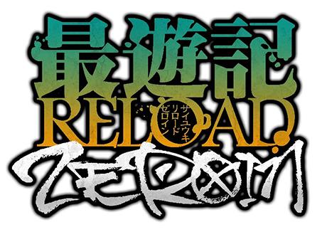 最遊記RELOAD_ZEROIN_ロゴ