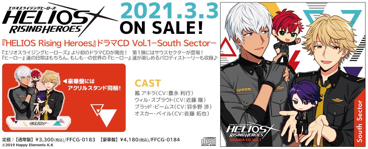 『HELIOS Rising Heroes』ドラマCD Vol.1-South Sector-