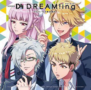 DREAM!ing_cd_vol4_H1