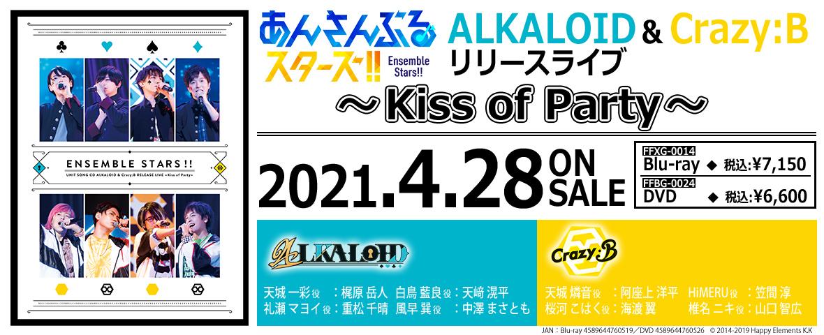 あんさんぶるスターズ!!ユニットソングCD ALKALOID & Crazy:B リリースライブ ~Kiss of Party~