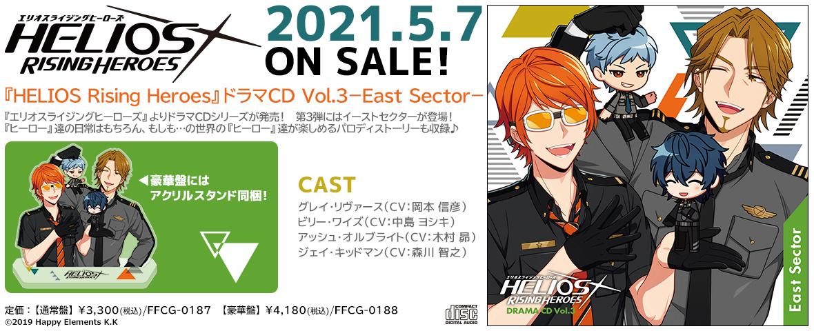 『HELIOS Rising Heroes』ドラマCD Vol.3-East Sector-