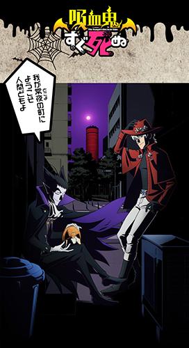 吸血鬼すぐ死ぬ_公式サイトTOPページ