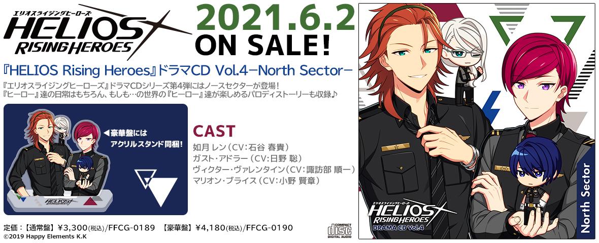『HELIOS Rising Heroes』ドラマCD Vol.4-North Sector-