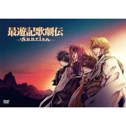 『最遊記歌劇伝―Sunrise―』DVDリリース決定!