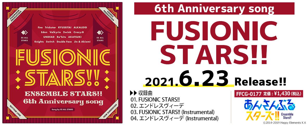 『あんさんぶるスターズ!!』6th Anniversary song「FUSIONIC STARS!!」