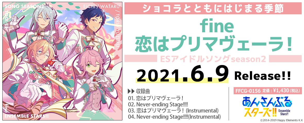 fine「恋はプリマヴェーラ!」あんさんぶるスターズ!! ESアイドルソング season2