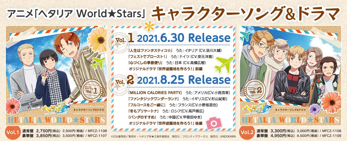 アニメ「ヘタリア World★Stars」キャラクターソング&ドラマ
