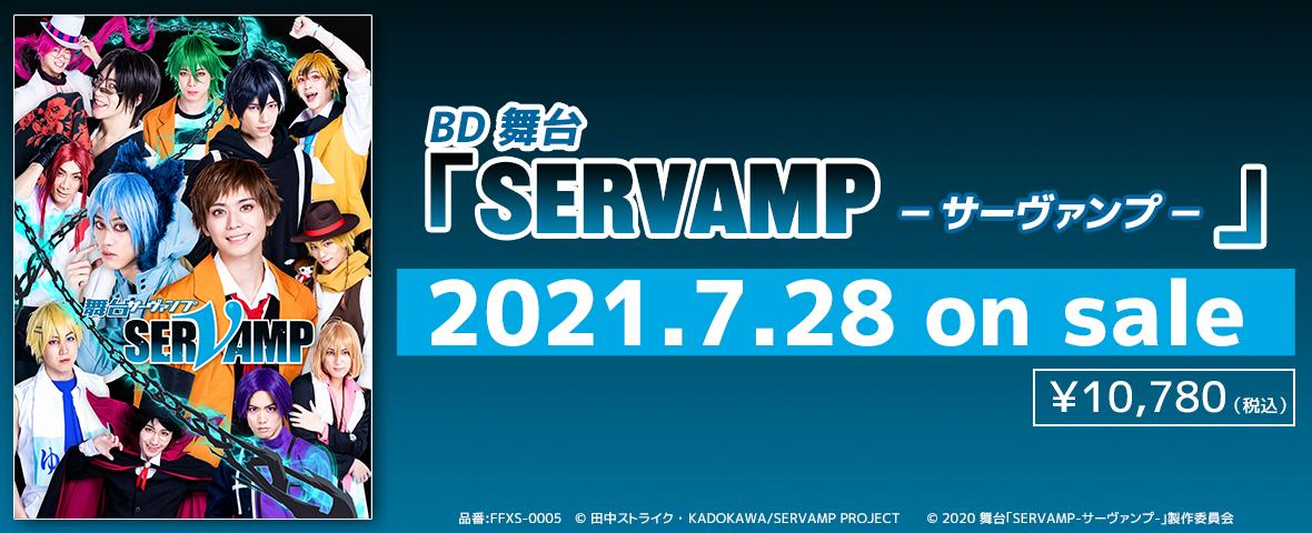 BD 舞台「SERVAMP-サーヴァンプ-」