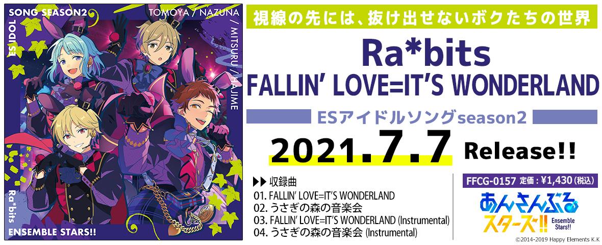 Ra*bits「FALLIN' LOVE=IT'S WONDERLAND」あんさんぶるスターズ!! ESアイドルソング season2