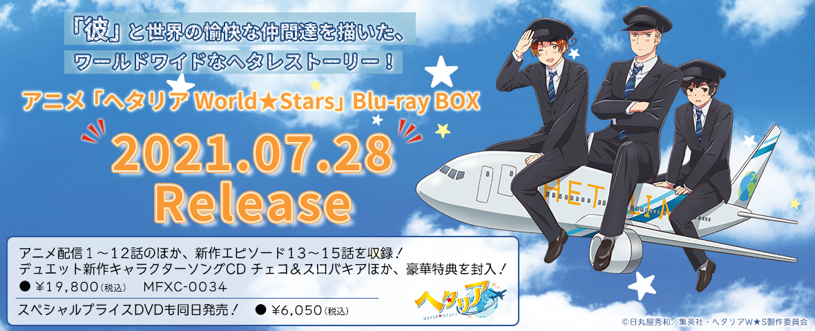 アニメ「ヘタリア World★Stars」