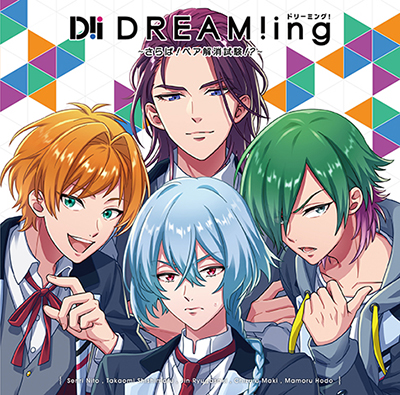 DREAM!ing_cd_vol2_booklet_6P_0907_OL_omote