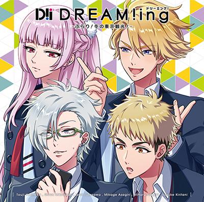 DREAM!ing_cd_vol4_H1_1228