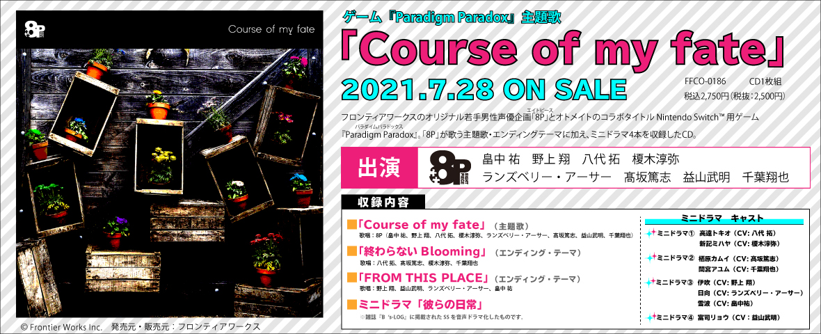 ゲーム『Paradigm Paradox』主題歌「Course of my fate」/8P