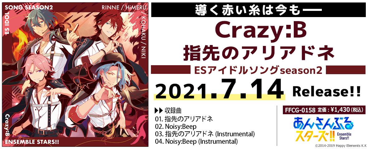 Crazy:B「指先のアリアドネ」あんさんぶるスターズ!! ESアイドルソング season2