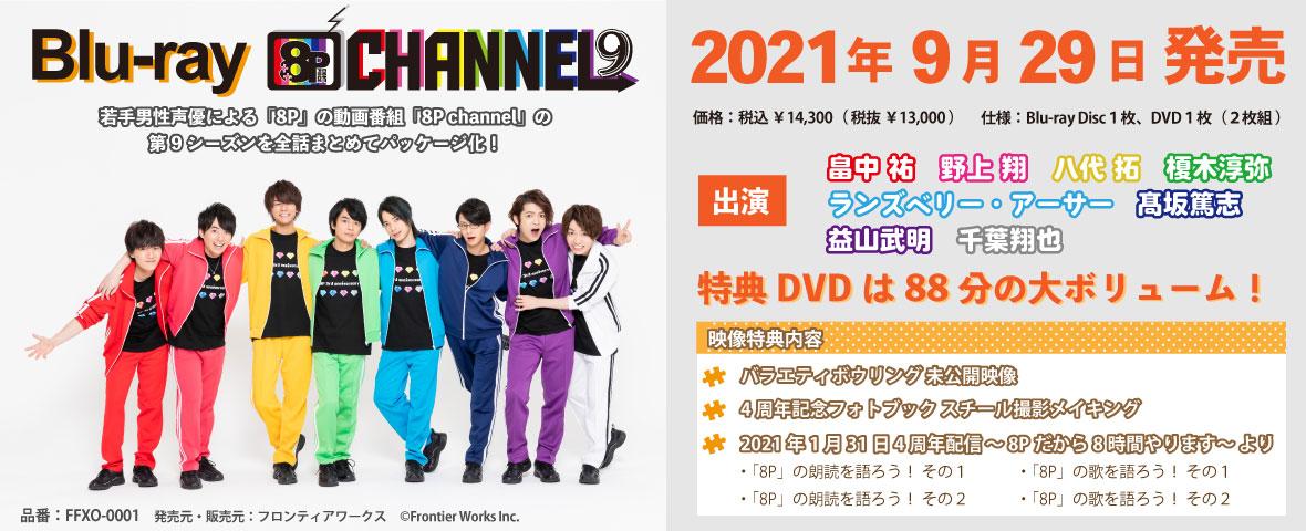 Blu-ray「8P channel 9」