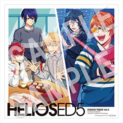 HELIOS Rising Heroesエンディングテーマ Vol5_240x2