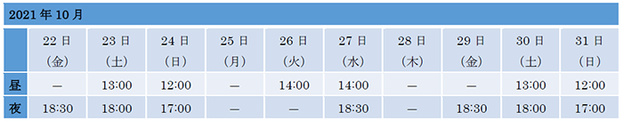 公演日程_2
