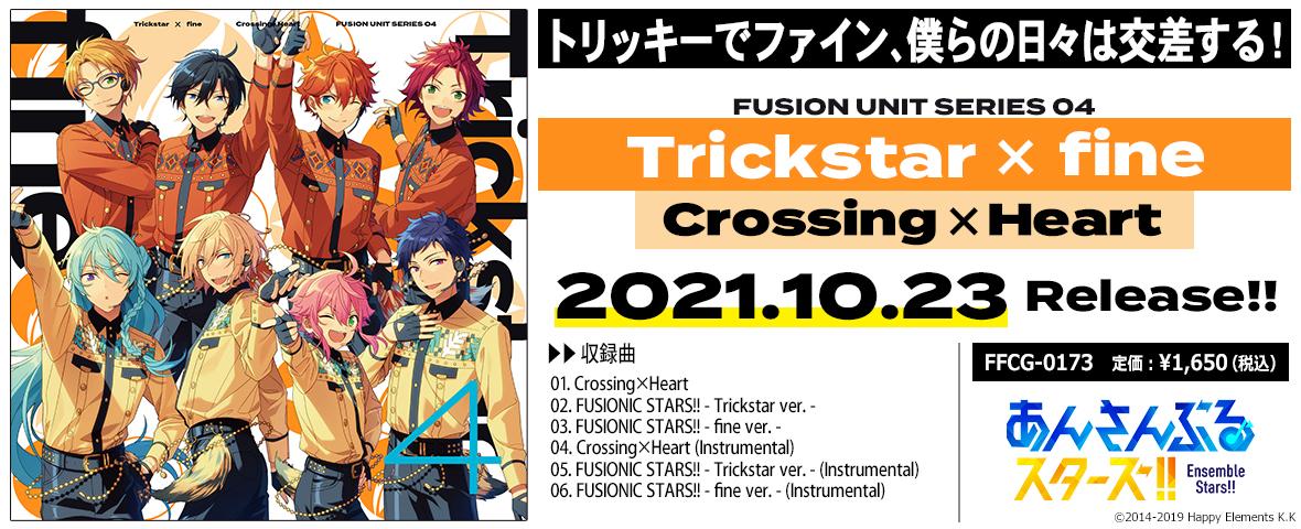Trickstar ✕ fine「Crossing×Heart」 あんさんぶるスターズ!! FUSION UNIT SERIES 04