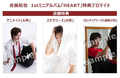 佐藤拓也「HEART」店舗特典ブロマイド一覧