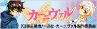 TVアニメ「カーニヴァル」公式サイト