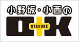 ウェブラジオ「小野坂・小西のO+K」