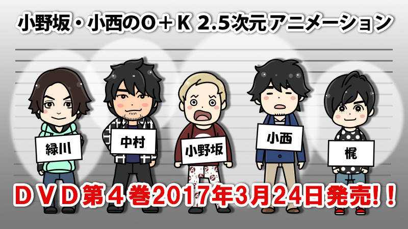 小野坂・小西のO+K 2.5次元 アニメーション DVD