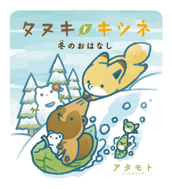 タヌキとキツネ 冬のおはなし
