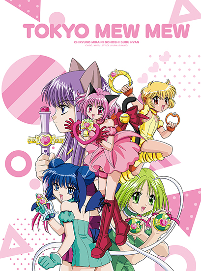 東京ミュウミュウ」Blu-ray BOX | フロンティアワークス